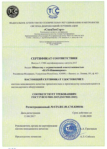 GOST R ISO 9001-2015 Certificate of Conformity